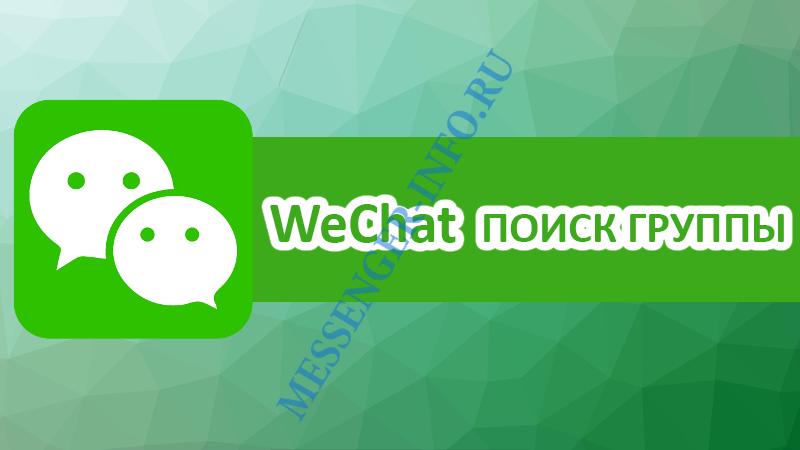 Как найти группу в WeChat