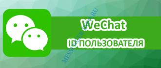 Как узнать свой ID в Wechat