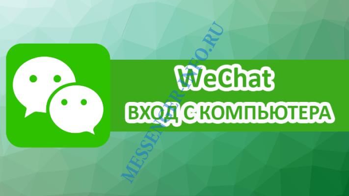Как войти в WeChat с компьютера