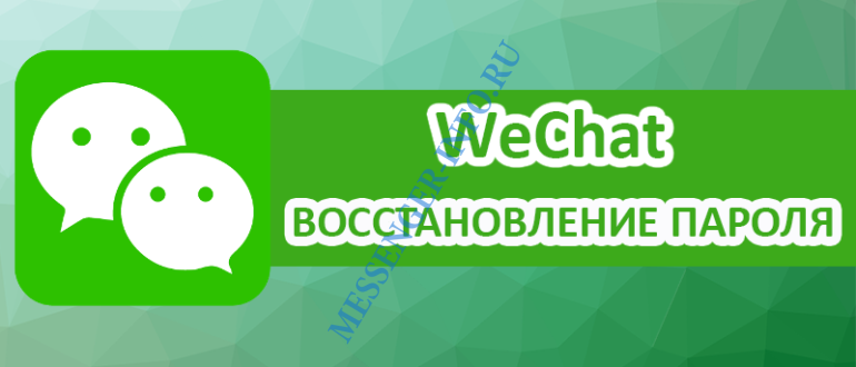 Как восстановить пароль в Wechat