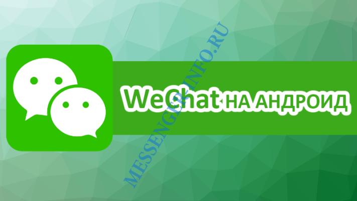 WeChat на Андроид