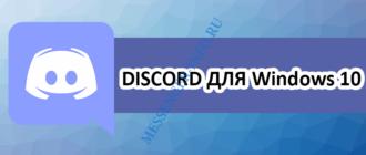 Discord для Виндовс 10