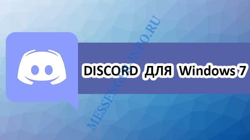 Discord для Виндовс 7