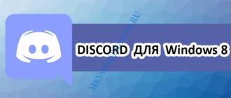 Discord для Виндовс 8
